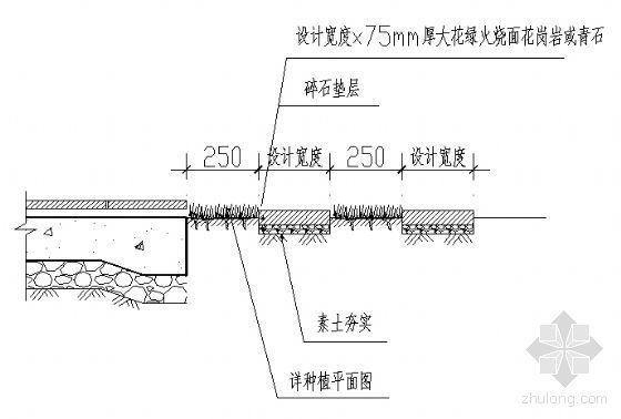 标准汀步剖面图-4
