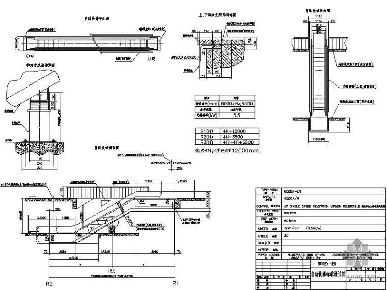 某知名电梯厂家各种规格自动扶梯标准设计图