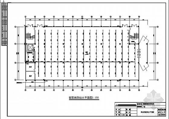 东菀某公司消防工程设计图