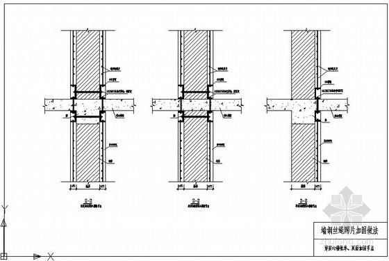 某墙钢丝绳网片加固穿实心楼板单、双面加固节点构造详图