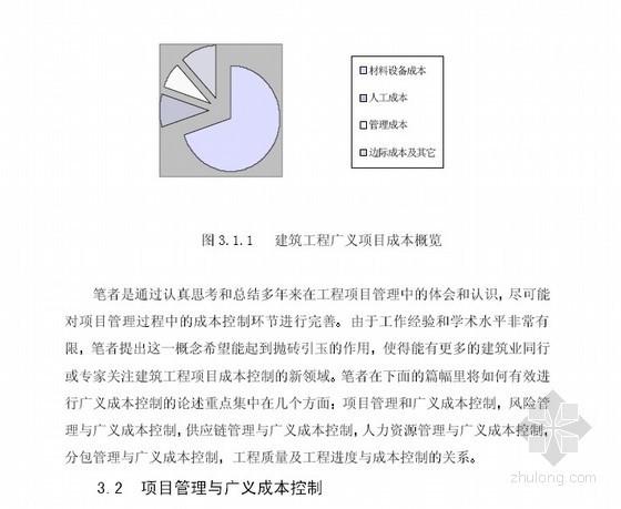 [硕士]论建筑工程项目管理中广义成本控制[2004]