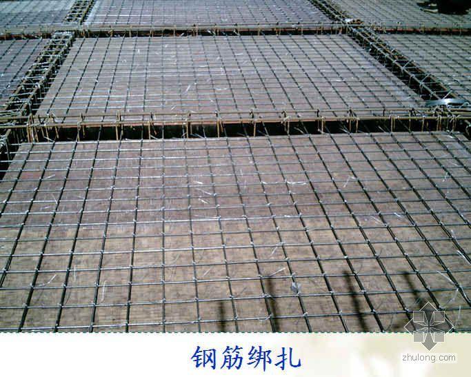 梁柱交接处混凝土施工质量控制(PPT)