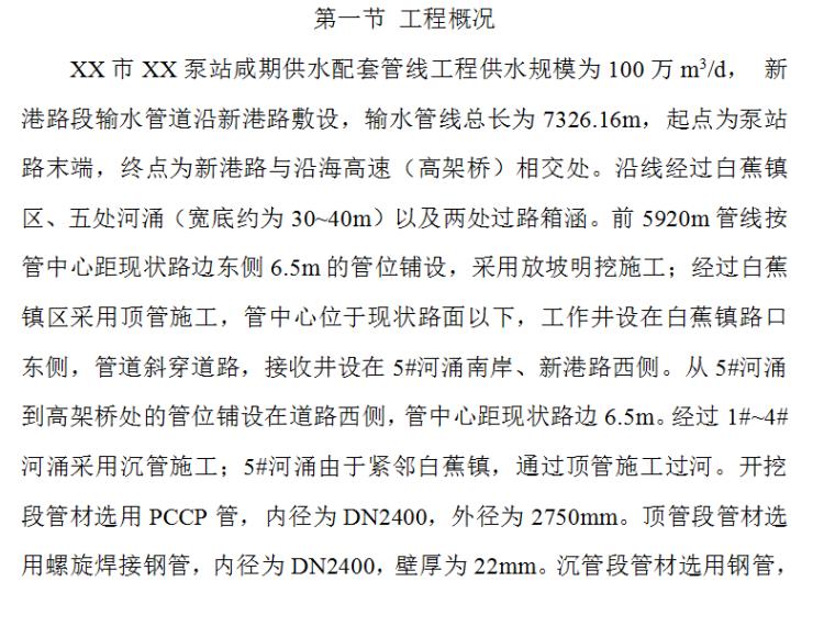 44区泵站咸期供水配套管线工程施工组织设计方案(Word.100页)