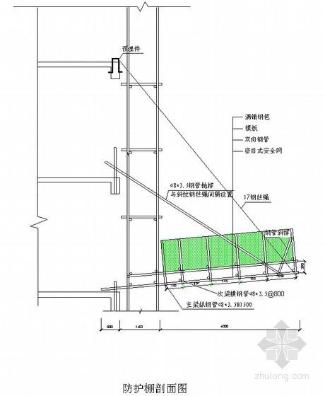 [广东]综合办公楼悬挑防护棚搭设拆除验收施工方案(节点详图)