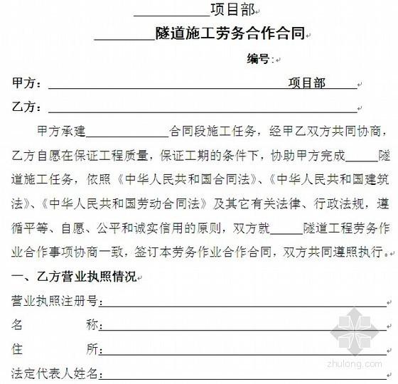 隧道工程施工劳务合同(2012版)