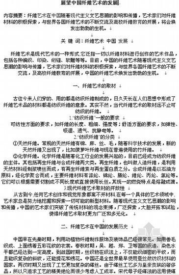 [论文]展望中国纤维艺术的发展