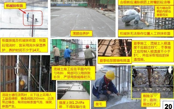 建筑工程细部节点做法及质量控制要点指导手册(实用性强,多图)
