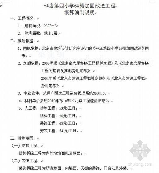 北京建安工程预算书资料下载-北京某小学教学楼加固改造建安工程概算书(2010-10)