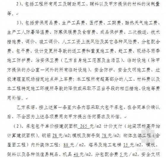 [重庆]建筑工程劳务分包合同(清包范本)