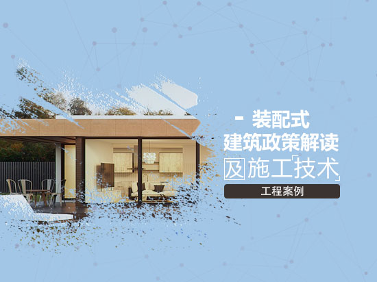 装配式建筑政策解读及施工技术(含施工案例)