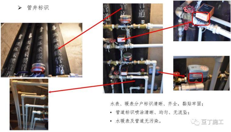 中海地产毛坯房交付标准,看看你们能达标吗?(室内及公共区域)_28