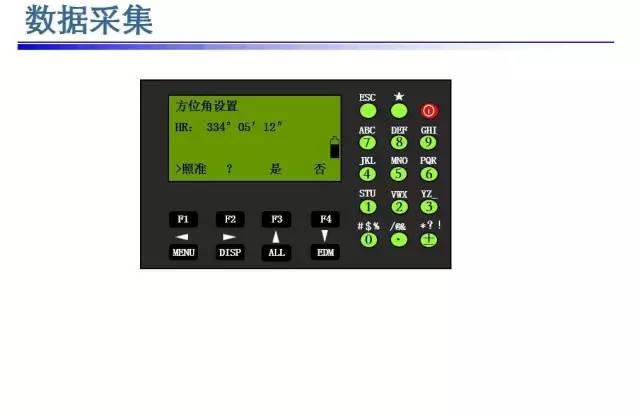 全站仪使用教程(带动图)_18