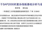 基于SAP2000的复杂筏板基础分析与设计