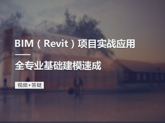 BIM(Revit)项目实战应用——全专业基础建模速成