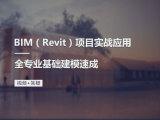 BIM(Revit)项目实战应用——基础建模速成