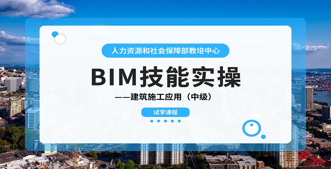 2019年全国BIM技能等级考试。人力资源和社会保障部教培中心证书。BIM技能实操——建筑施工应用(中级)试学课程。