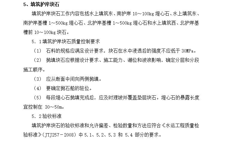 港珠澳大桥珠澳口岸人工岛填海工程监理大纲(共252页)_9