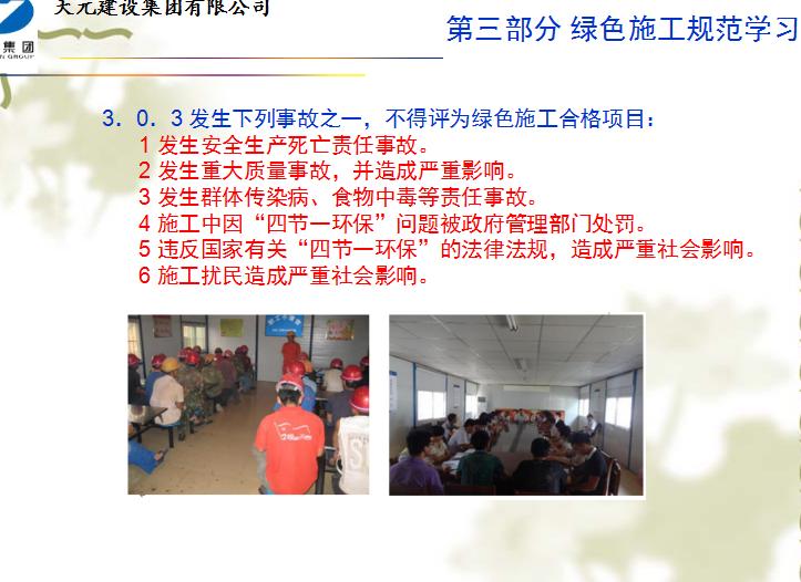 天元集团建筑工程绿色施工讲义PPT(共102页)_2