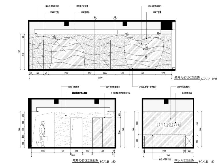 福建恒基集团办公室混搭风格施工图(含33张图纸)