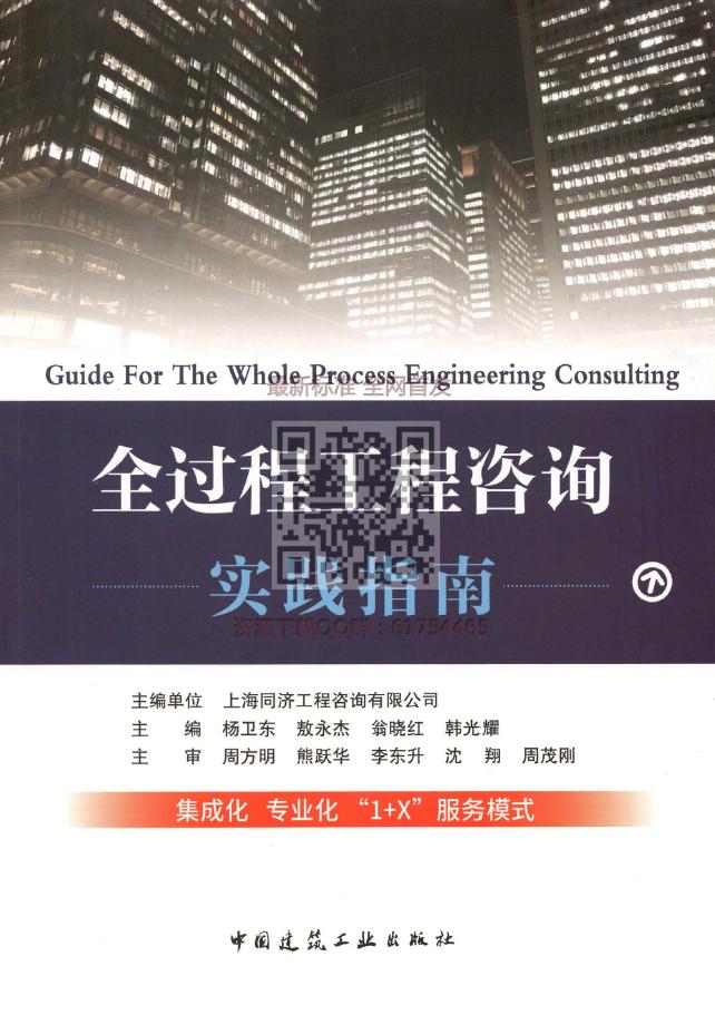 全过程工程咨询实践指南 2018年