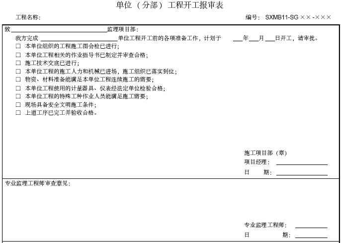 变电工程施工项目部标准化管理模板(表格丰富)