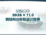 3D3S钢结构分析和设计软件