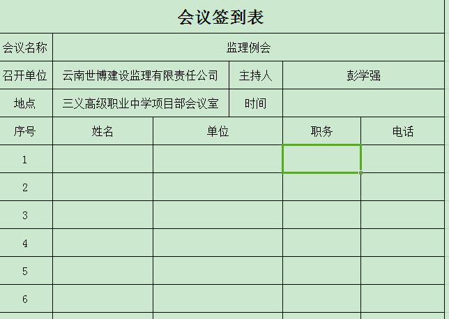 监理例会签到表、进度表、主体框架浇筑时间表,共3份