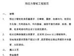 中海地产工程规范-预应力管桩工程