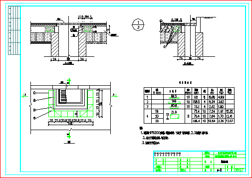 道路工程施工设计图纸(共236张,含道路设计说明)_4