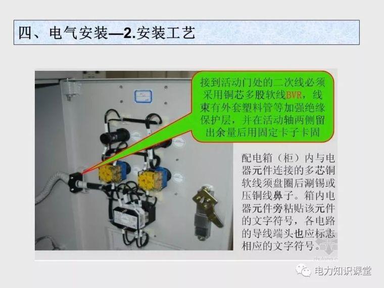 收藏!最详细的电气工程基础教程知识_137