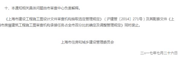 业主说了算!上海取消房屋建筑工程施工图审查抽取选定制度_2