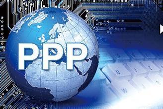 PPP的层次划分、基本特征及中国实践