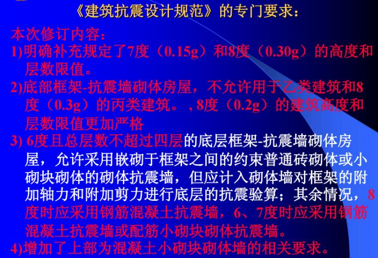 建筑物典型震害及抗震规范修编_5