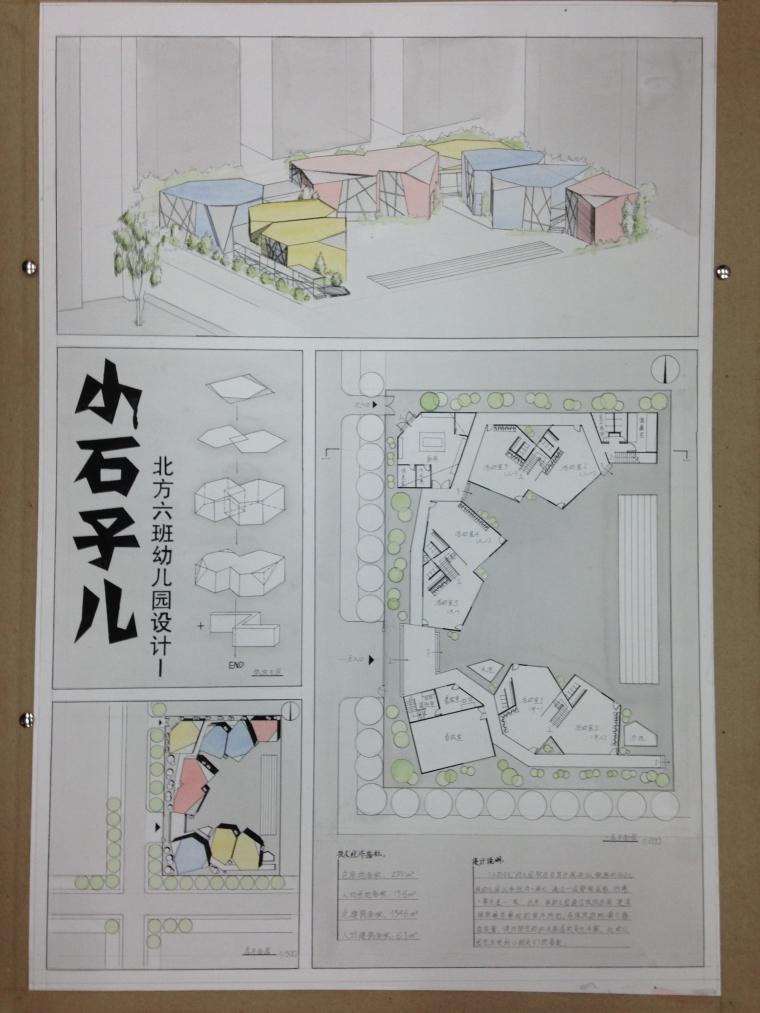 幼儿园设计_3