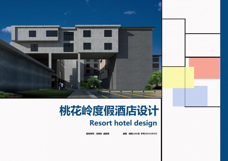 长沙市桃花岭度假酒店设计_3