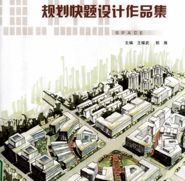 《城市规划快题设计作品集-理想空间》考研手绘资料