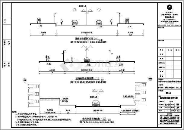 城市三级市政沥青混凝土道路初步设计图_5