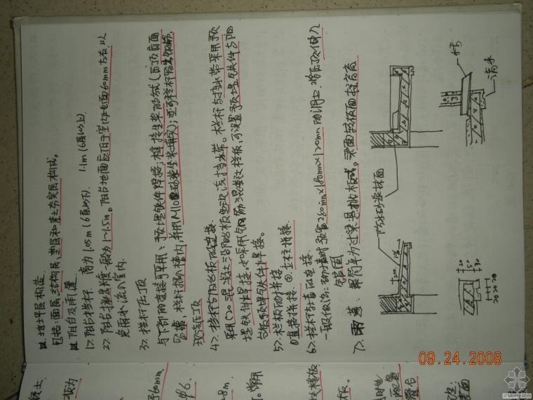 建筑构造复习资料(重点笔记+华工课堂拍摄笔记)_13