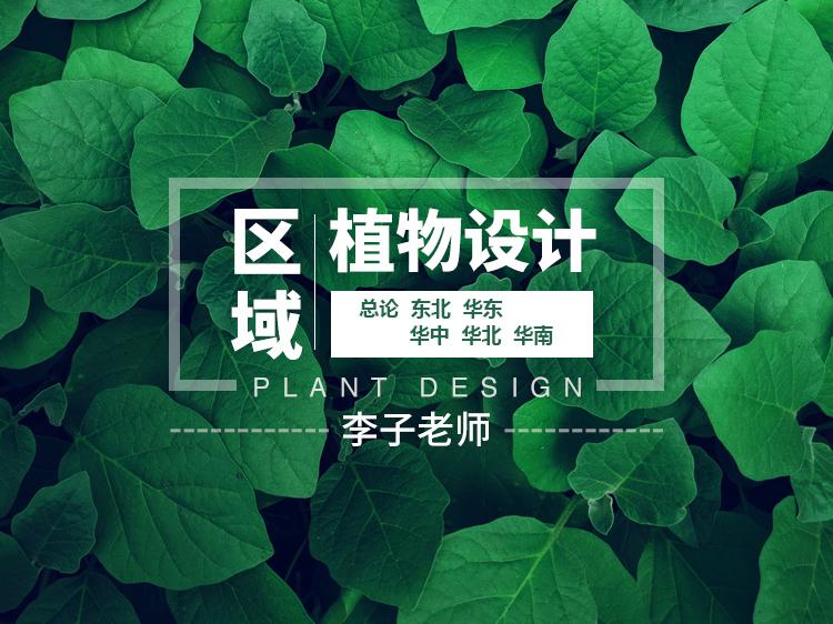 區域植物設計