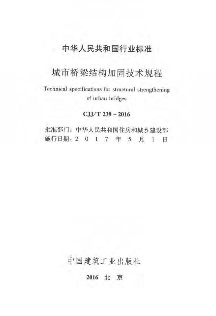 CJJ239T-2016城市桥梁结构加固技术规程附条文