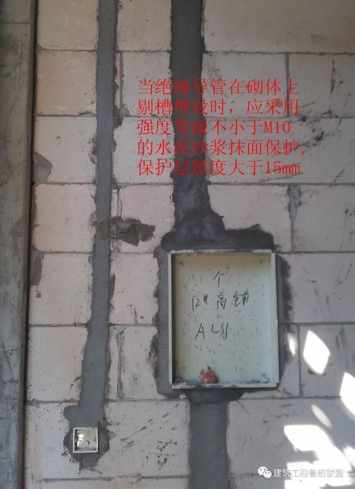 用这个来指导机电安装施工,创优不在话下!_9