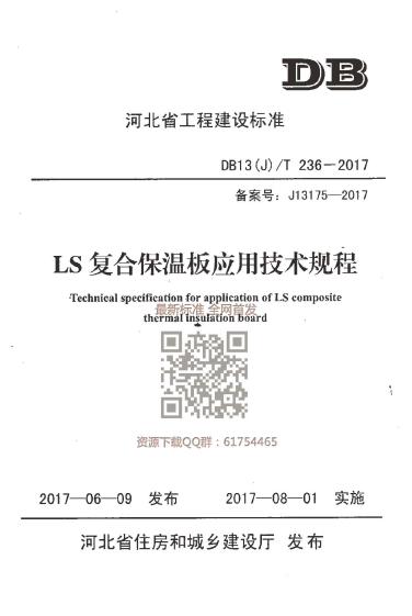 DB13JT236-2017河北省LS复合保温板应用技术规程_1