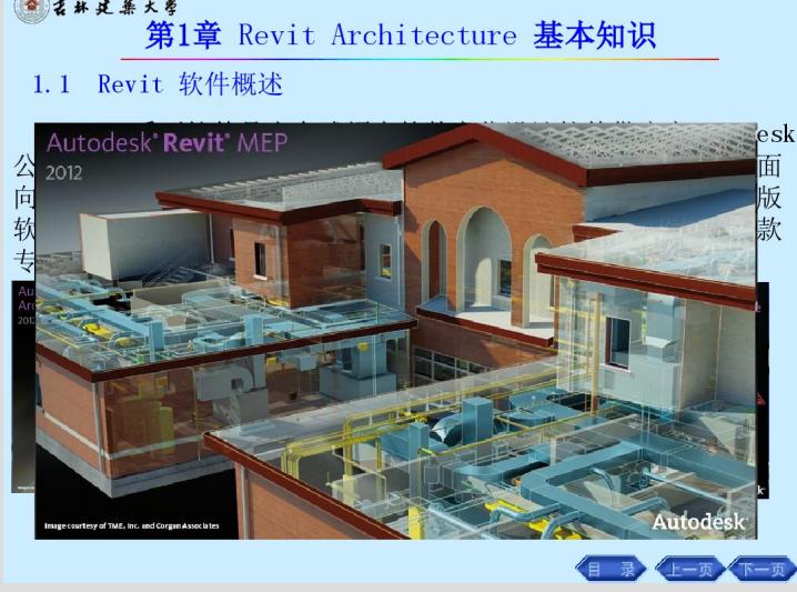 revit教程-Revit教学课件(高层住宅)