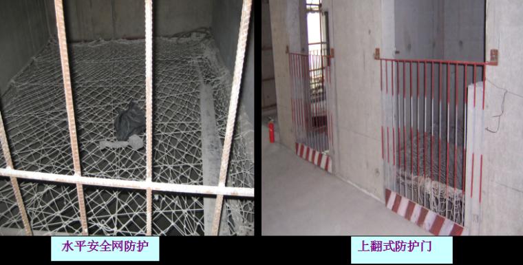 中建施工现场安全文明及绿色施工手册_4