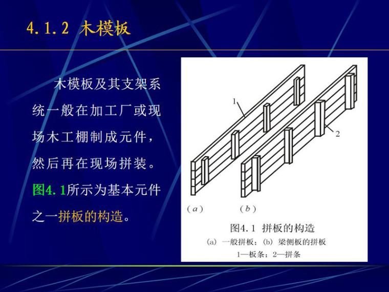 钢筋混凝土工程(经典PPT,共230页)-木模板1