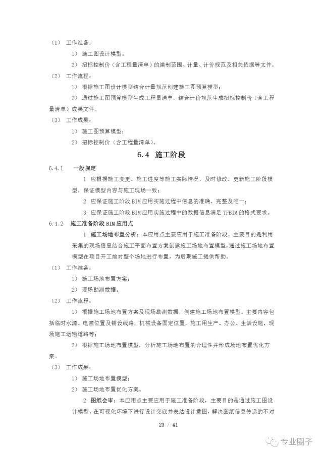关于征求对成都天府新区直管区BIM应用管理规定意见和建议的通知_28