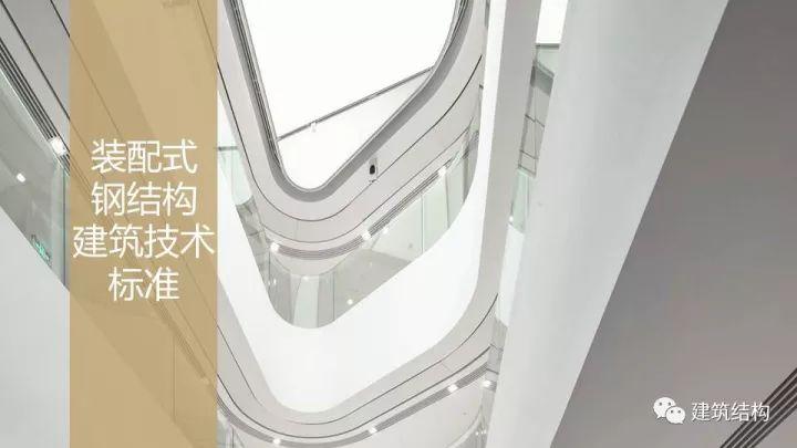 装配式建筑发展情况及技术标准介绍_94
