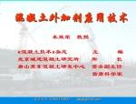 混凝土外加剂应用技术