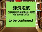 免费下载《通用用电设备配电设计规范》GB 50055-2011  PDF版