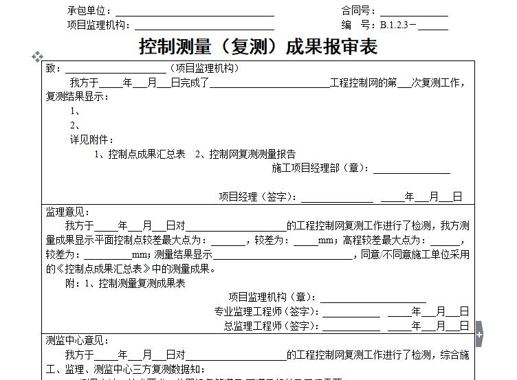 [B类表格]控制测量成果报审表